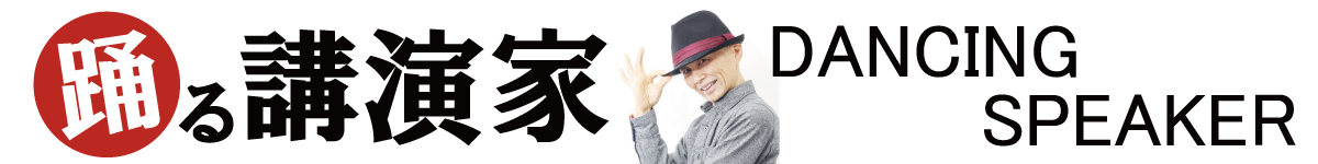 踊る講演家セイハ 公式ホームページ